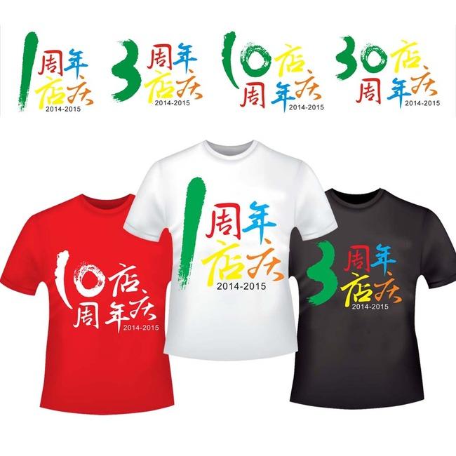 周年庆典t恤服装图案模板下载 周年庆典t恤服装图案图片下载