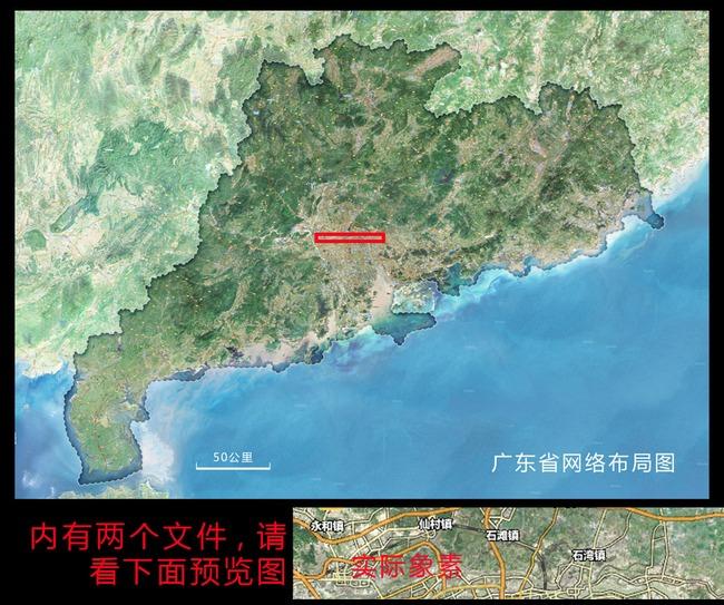 广东省高清卫星地图 广东全景地形图