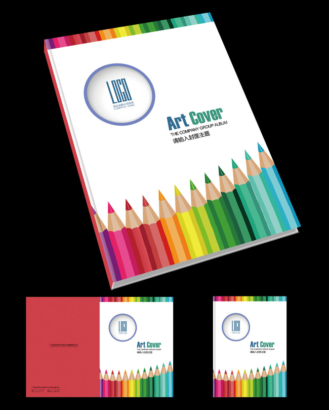 创意铅笔时尚本本封面设计