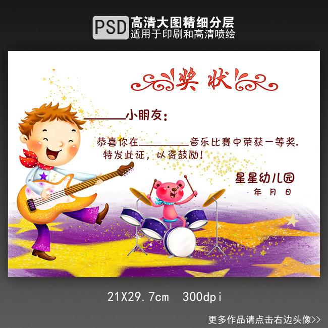 卡通可爱音乐比赛幼儿园奖状