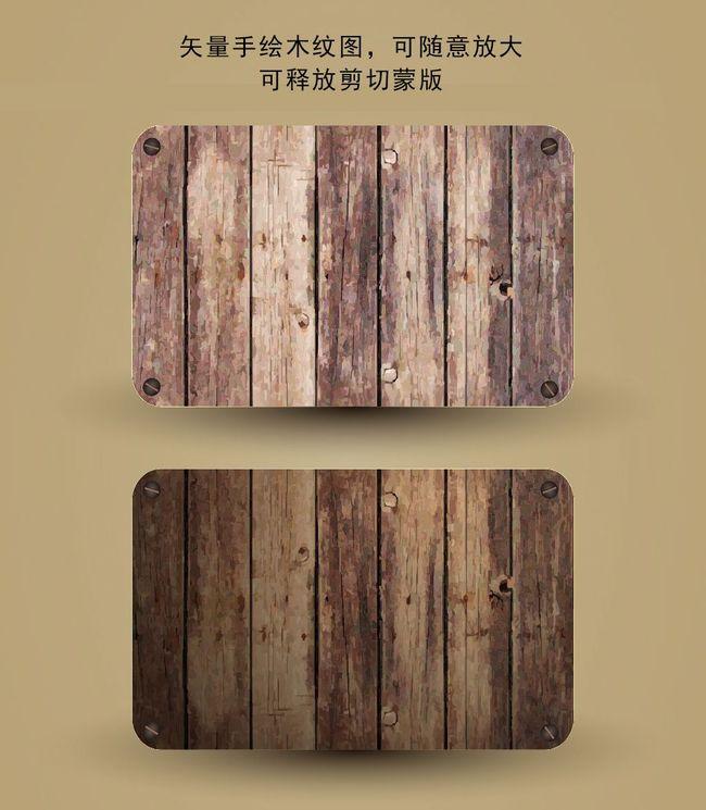 手绘木材纹理木材贴图矢量模板1
