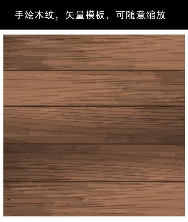 手绘木纹矢量模板模板贴图木材纹理木纹贴图
