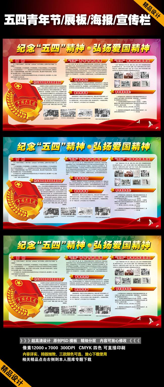 五四青年节爱国教育展板海报宣传栏设计