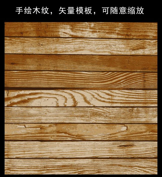 手绘木板纹理木材矢量素材