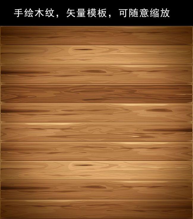 手绘木板纹理贴图木纹纹理设计矢量模板