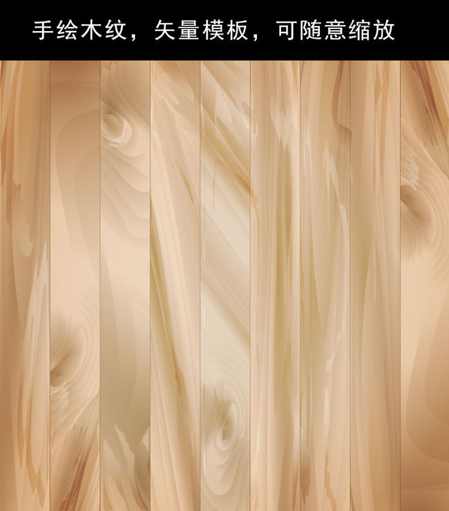 手绘木纹矢量模板木板纹理贴图木纹贴图