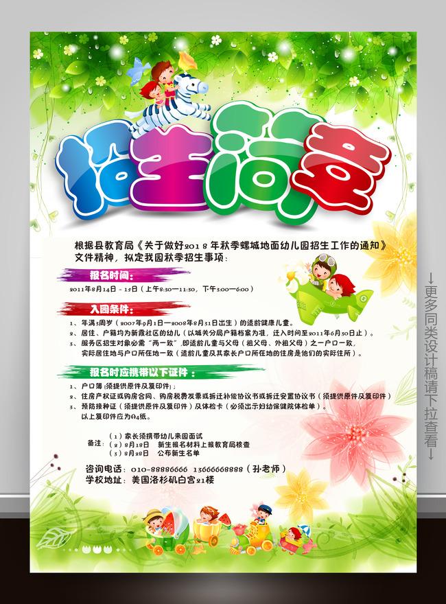 招生简章宣传单培训辅导幼小衔接1对1暑假模板下载(:)