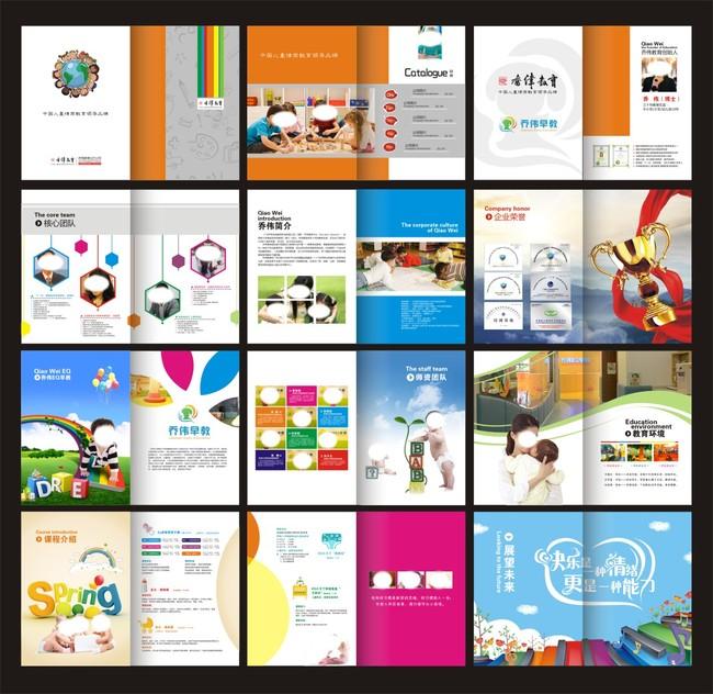 幼儿园画册图片模板下载 幼儿园画册图片图片下载