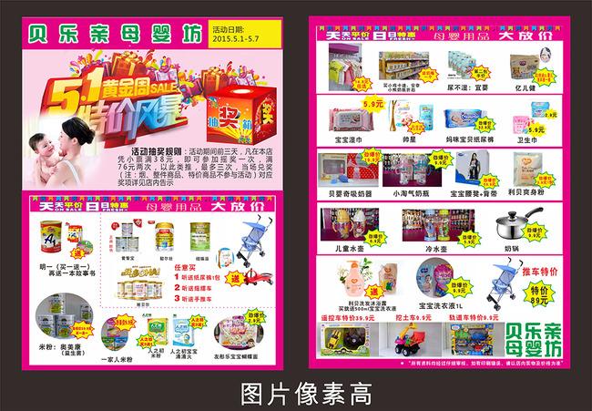 母婴用品宣传单红色种类齐全模板下载 母婴用品宣传单红色种类齐全