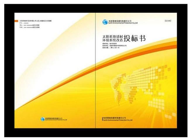 平面设计 画册设计 企业画册(封面) > 投标书封面模板  下一张&