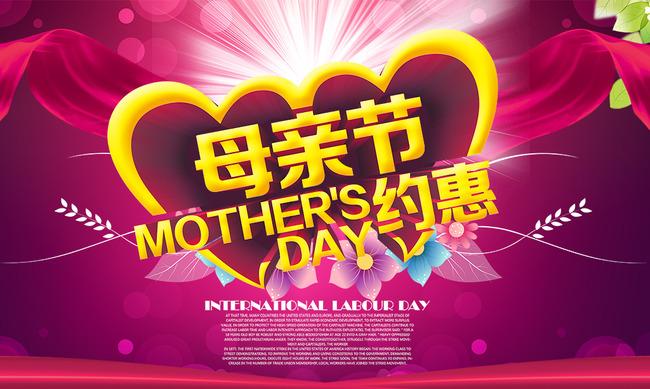 母亲节促销活动海报素材psd下载