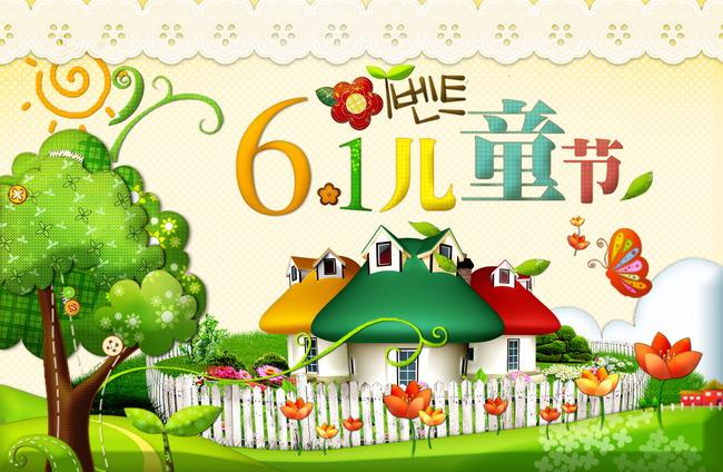草原风格六一儿童节舞台背景展板图