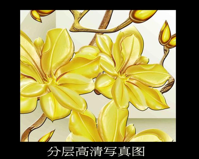 高清手绘浮雕黄金玉兰3d背景墙