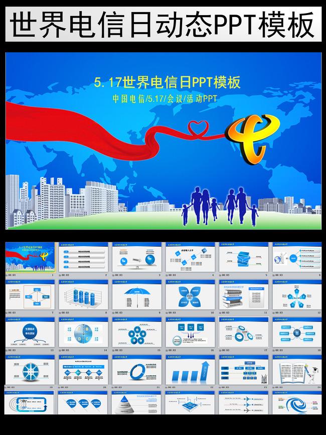 会议总结ppt模板图片下载  517电信日ppt模板 世界电信日 国际电信日