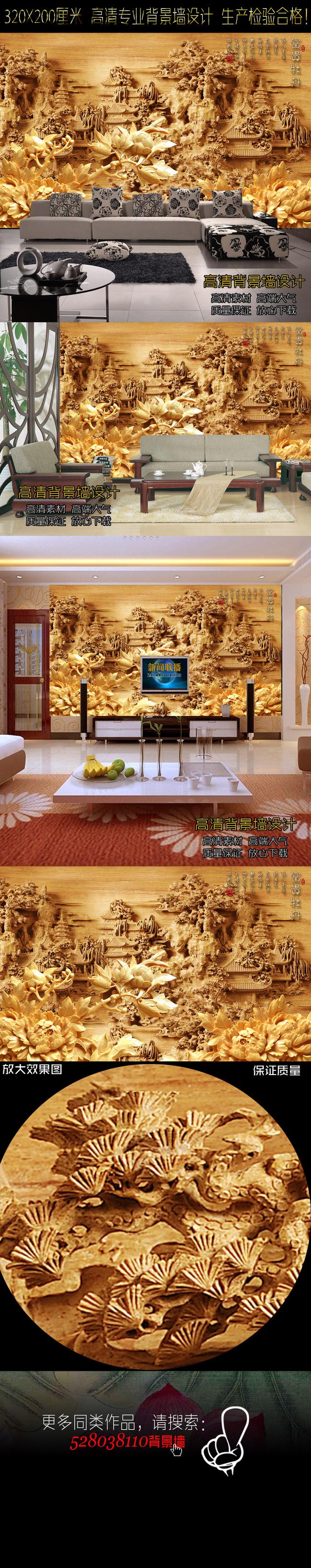 山水风景亭子中式木雕电视背景墙