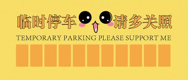 黄色临时停车牌下载 模板