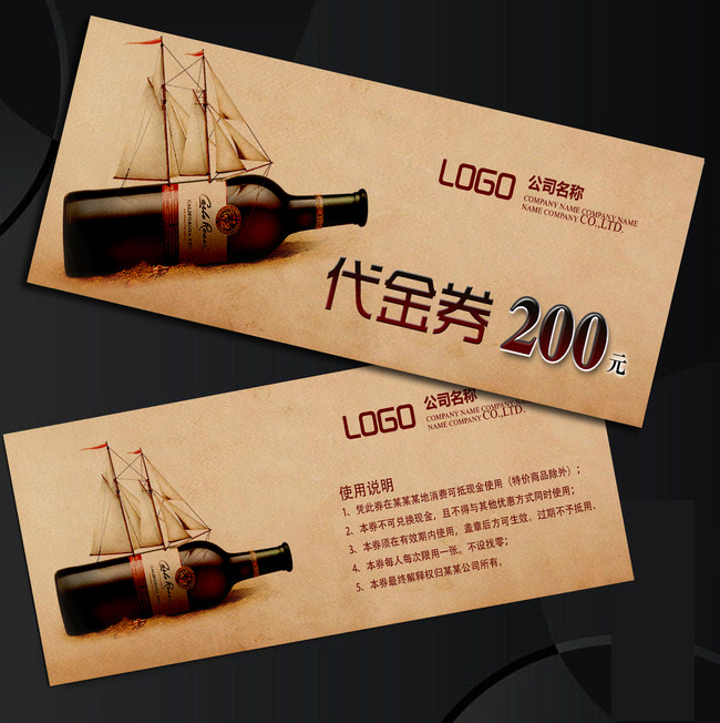 红酒代金券存酒卡模版模板下载(图片编号:13472487)