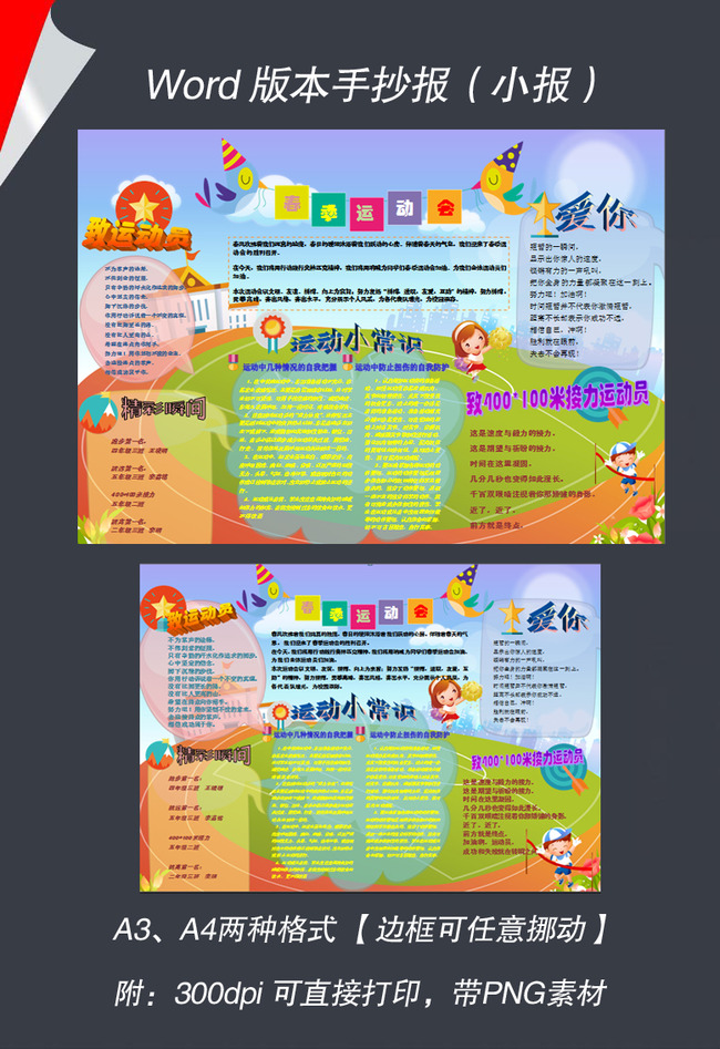word体育运动会小报手抄报模板-2