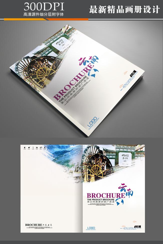 画册设计 企业文化