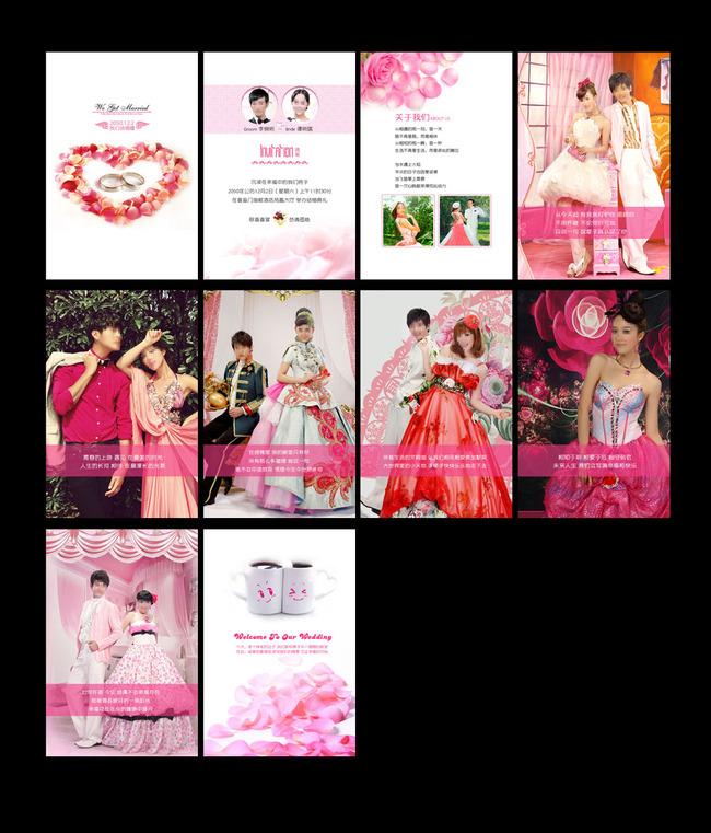 手机微信请柬模板 结婚微信请帖图片 婚礼喜帖设计 结婚元素 婚礼素材