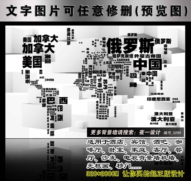 背景墙|装饰画 电视背景墙 3d电视背景墙 > 0299立体砖块汉字中文世界