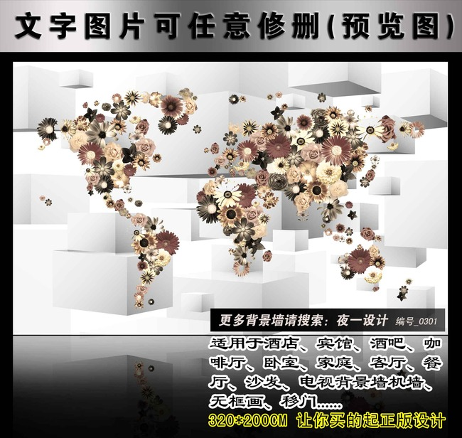 0301立体砖块拼花拼接世界地图背景墙