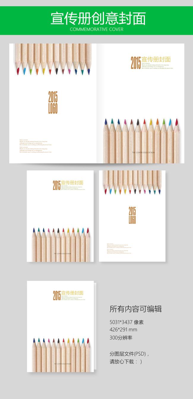 宣传册创意封面毕业纪念册封面同学录