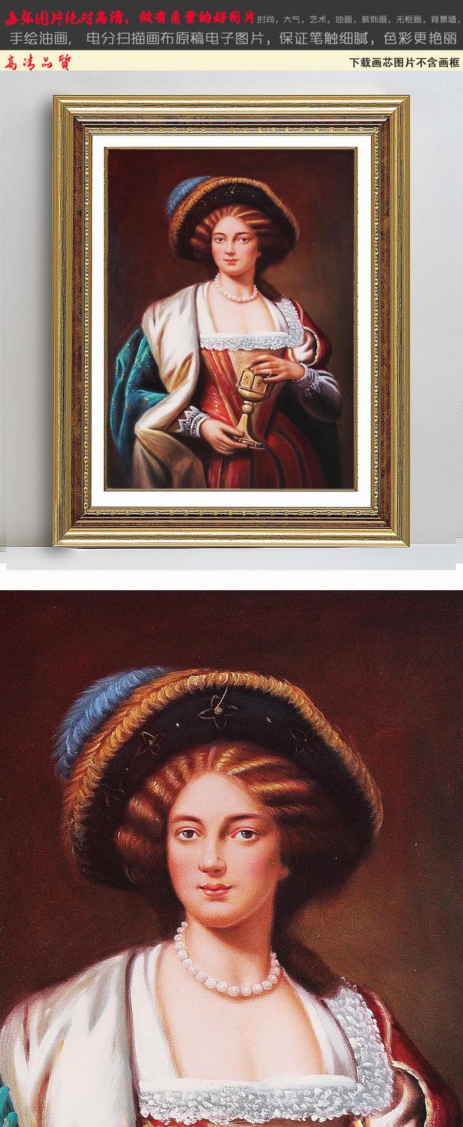 欧式古典宫廷贵妇人物风景油画
