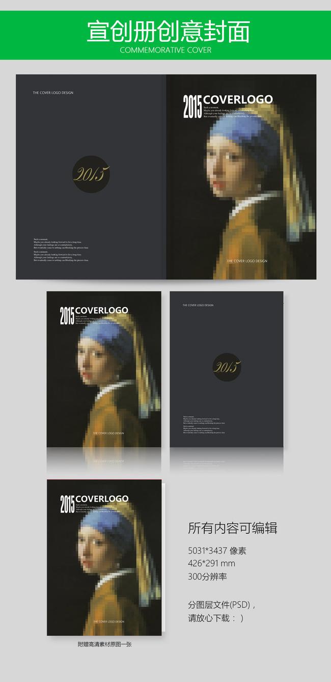宣创册创意封面设计排版设计杂志封面模板下载(图片:)