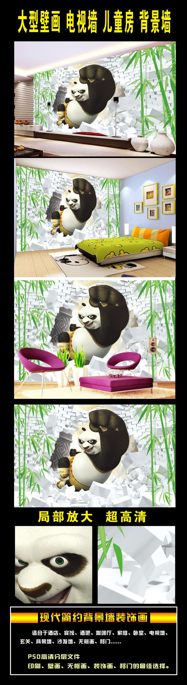 3d立体功夫熊猫竹子客厅电视背景墙
