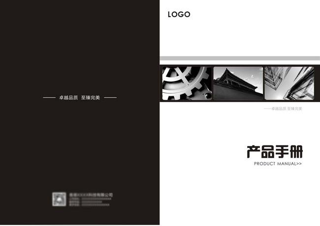 产品手册封面折页企业画册宣传册模板下载 产品手册封面折页企业画册图片