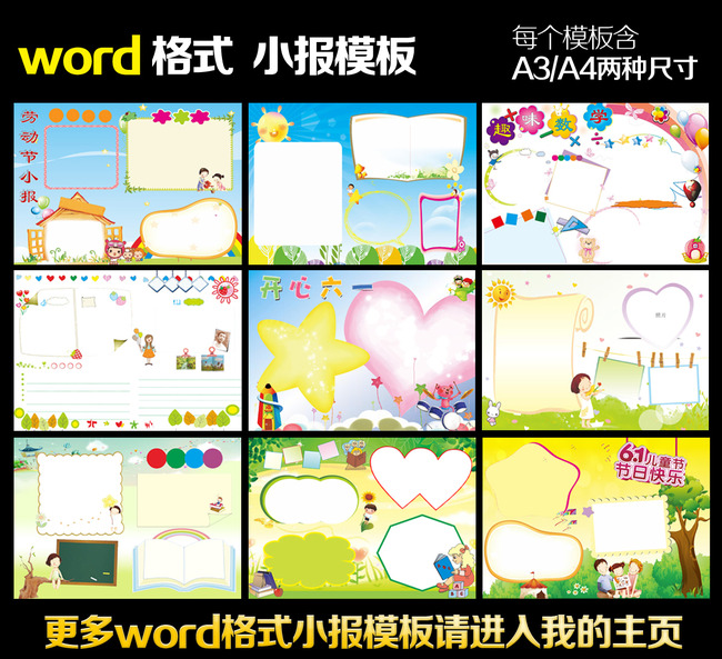 word格式电子小报模板