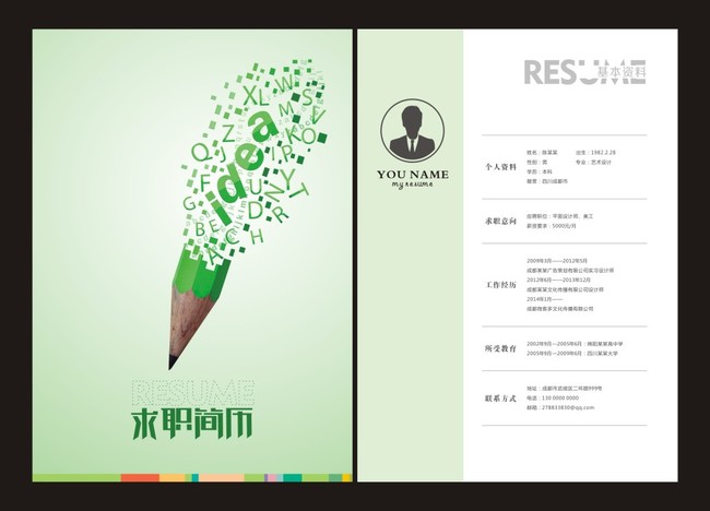 绿色创意简历模板下载(图片编号:13483863)图片