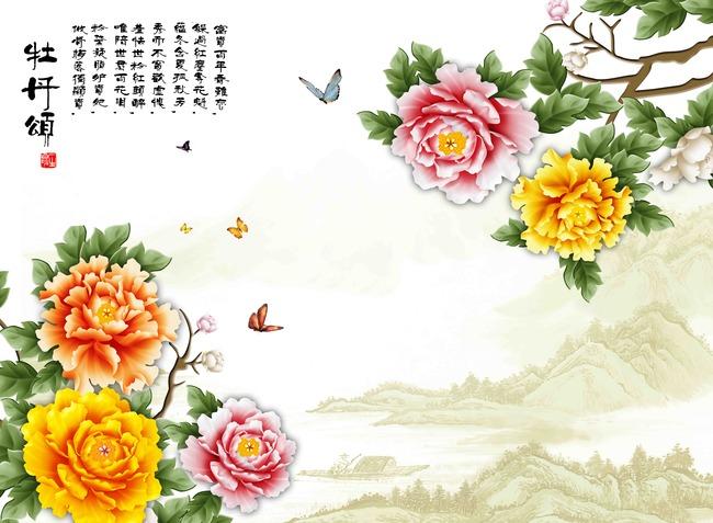 原创分层手绘牡丹花背景墙牡丹颂