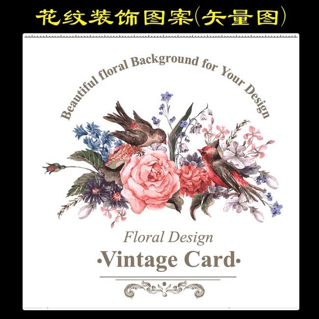 手绘矢量牡丹花鸟花纹装饰图案