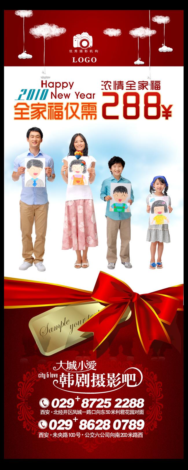 平面设计 宣传单 婚纱影楼宣传单 > 婚纱影楼全家福促销广告海报x展架
