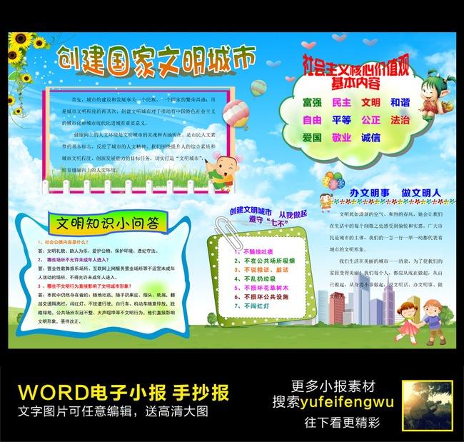 word小报 文明小报