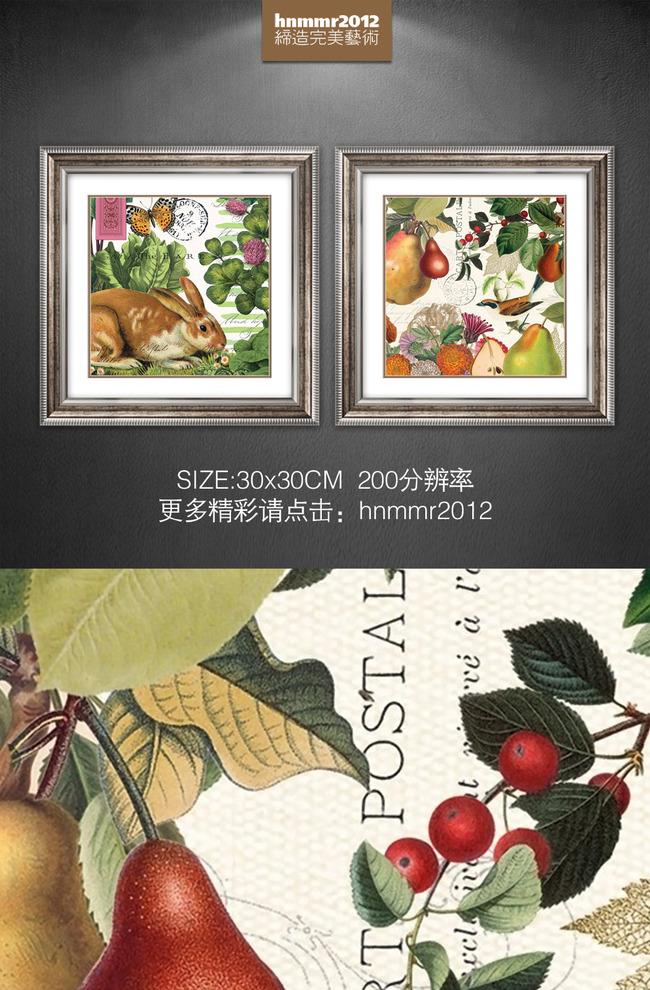 欧美风格手绘植物水果兔子装饰画图片下载欧式复古