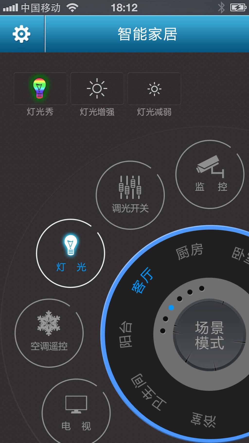 智能家居手机app界面设计图片