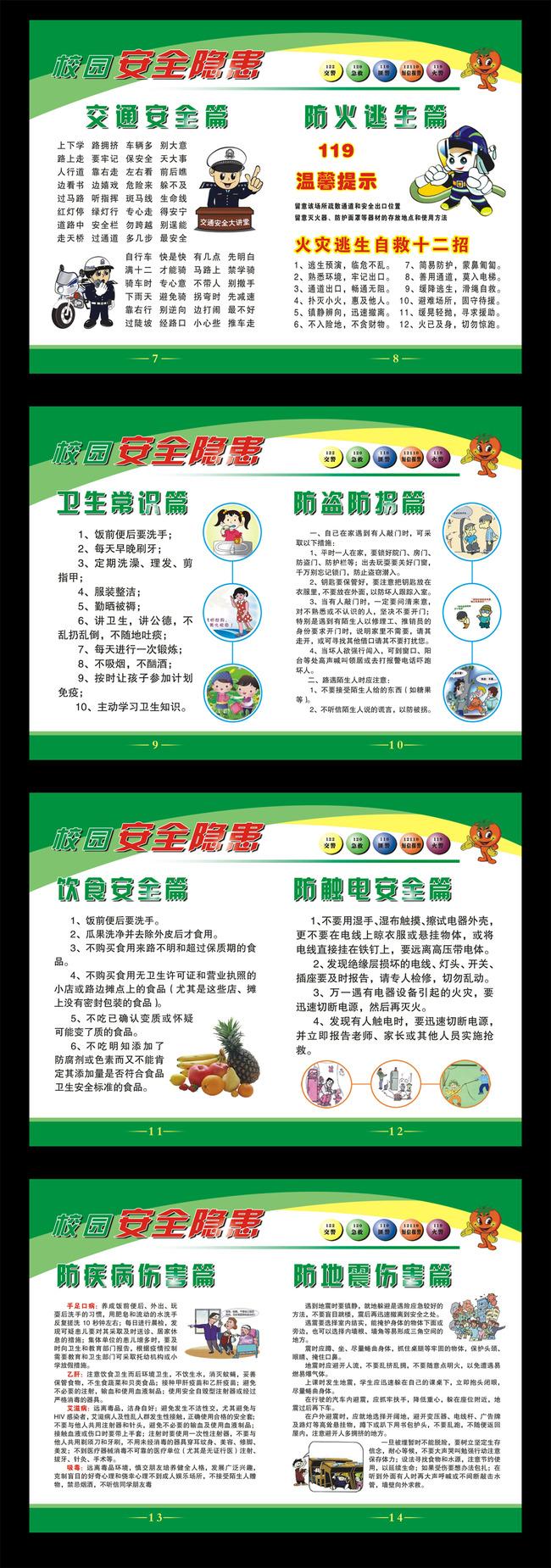 防火 学校安全手册 学校安全画册 宣传册 学校 小学 小学生 中学生