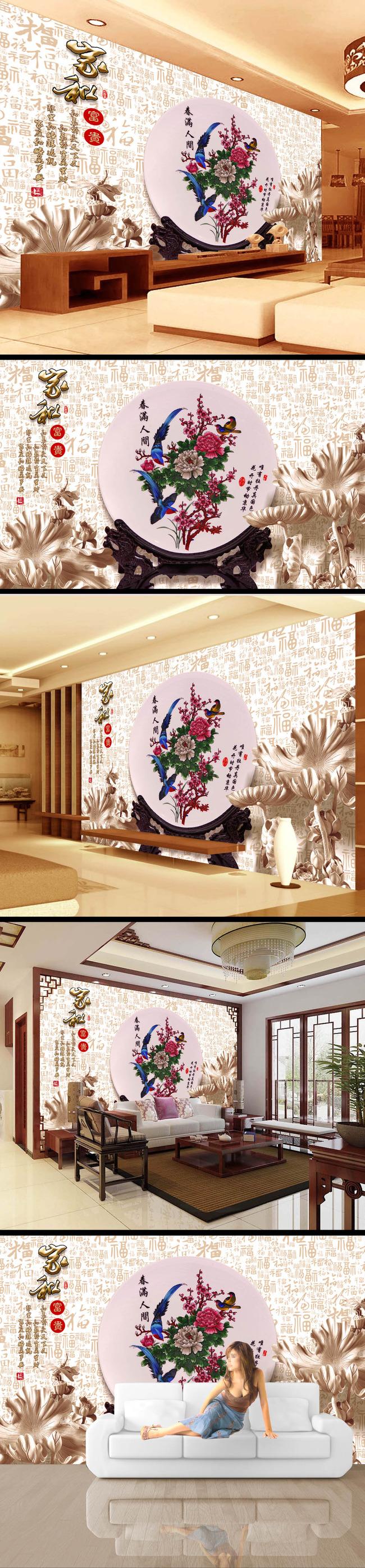 古典 中国画 中国风 壁画 3d 雕刻 彩雕 浮雕 玉雕 木雕 电视背景墙
