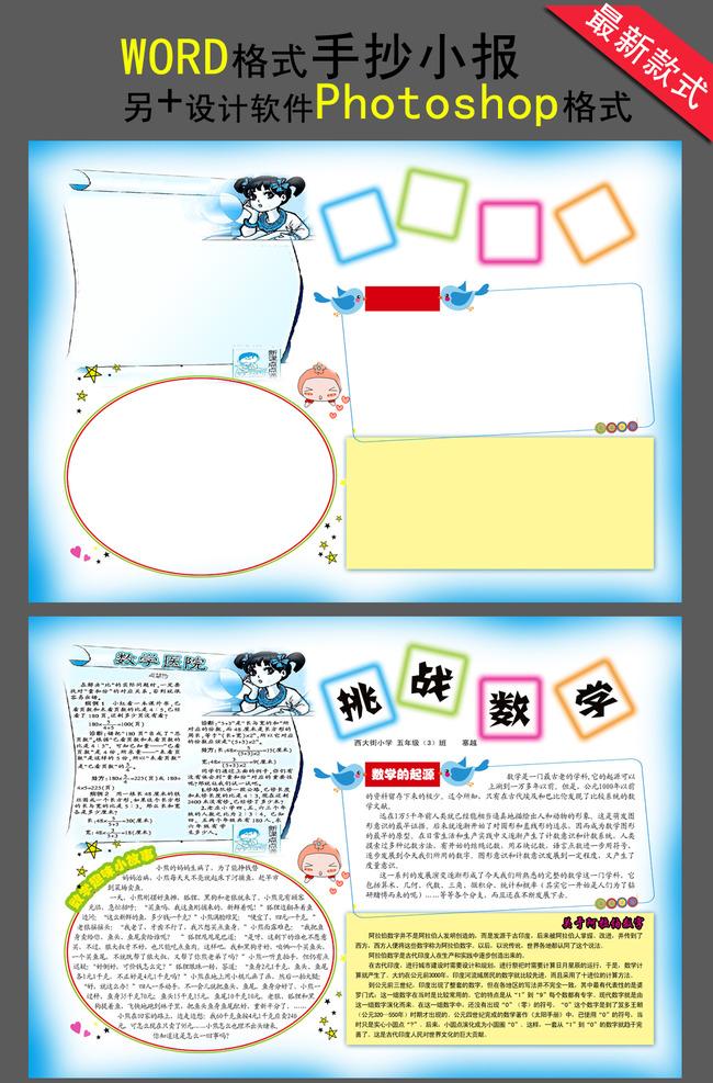 创意边框数学小报电子模板