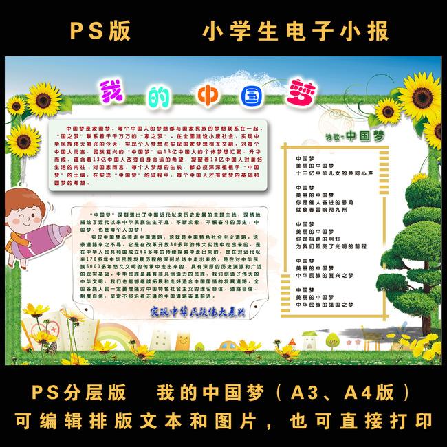平面设计 其他 小报|手抄报 > 我的中国梦电子小报  中国最大的设计