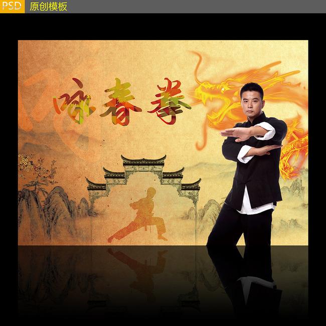 咏春拳武术海报素材模板下载(图片编号:13491254)