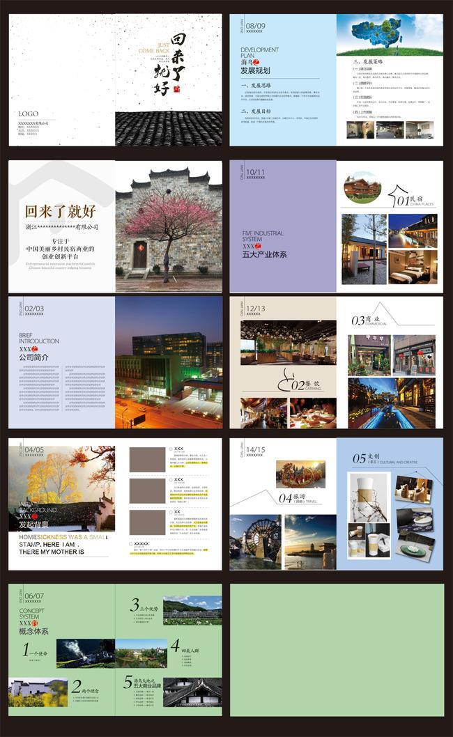 模板 cdr 企业画册 公司画册 宣传画册 文化 商业 企业文化 传播 传媒