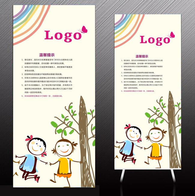 学校开学教育机构x展架模板下载(图片编号:13492858)