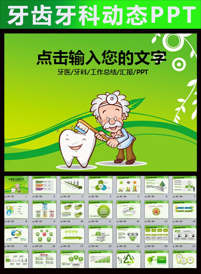 牙科牙医牙齿口腔健康卫生幻灯片ppt模板下载(图片:)