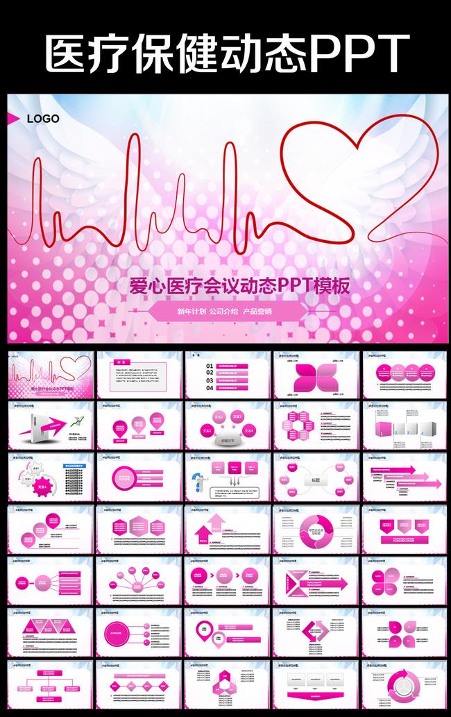 医疗护理ppt模板免费医院ppt模板下载(图片编号:)_ppt