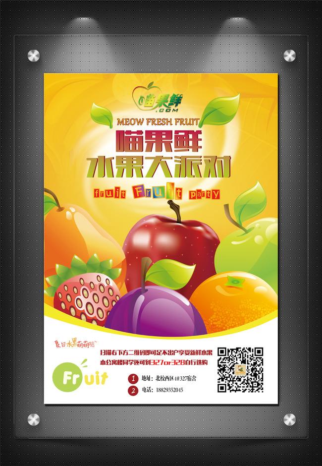 水果宣传单 果汁宣传单