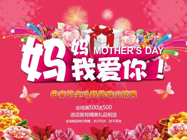 母亲节商场促销活动海报模板设计